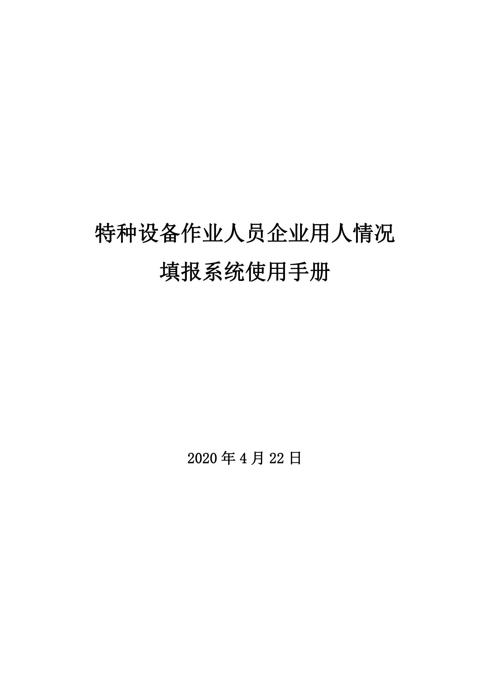 特种设备作业人员企业用人情况填报系统操作手册